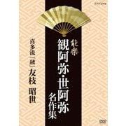 能楽 観阿弥・世阿弥 名作集 喜多流 『融』 友枝昭世 (NHK DVD)
