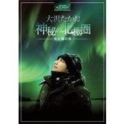 大沢たかお 神秘の北極圏-光と闇の旅- (NHK DVD)