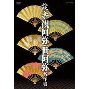 能楽 観阿弥・世阿弥 名作集 DVD-BOX