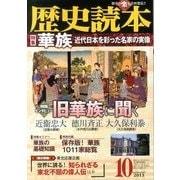 歴史読本 2013年 10月号 [雑誌]
