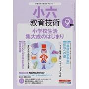 小六教育技術 2013年 09月号 [雑誌]