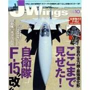 J Wings (ジェイウイング) 2013年 10月号 [雑誌]