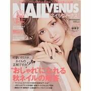 NAIL VENUS (ネイルヴィーナス) 2013年 10月号 [雑誌]
