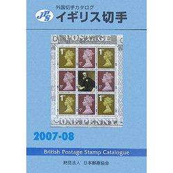 JPS外国切手カタログ イギリス切手〈2007-08〉 [図鑑]