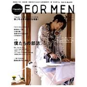 Hanako FOR MEN Spring/Summer 2(マガジンハウスムック) [ムックその他]