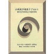 小規模多機能ケア叢書〈1〉2005年最新版行政資料集 [単行本]