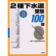 2種下水道 受験100講〈第2巻〉 [単行本]