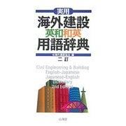 実用海外建設英和和英用語辞典 二訂版 [事典辞典]