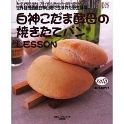 白神こだま酵母の焼きたてパンLESSON-オーブンでおいしい。フライパン、ホームベーカリーでかんたん。 世界自然遺産白神山(白夜ムック Vol. 219 白夜書房のレシピBOOK) [ムックその他]