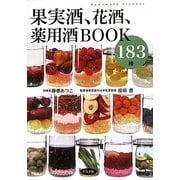 果実酒、花酒、薬用酒BOOK183種 [単行本]