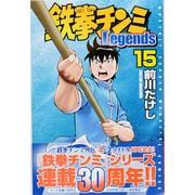 鉄拳チンミLegends 15(月刊マガジンコミックス) [コミック]