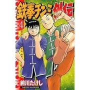 鉄拳チンミ 外伝 4(月刊マガジンコミックス) [コミック]