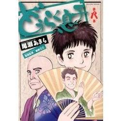 どうらく息子 8(ビッグコミックス) [コミック]