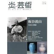 炎芸術 No.115(2013秋)-見て・買って・作って・陶芸を楽しむ [単行本]