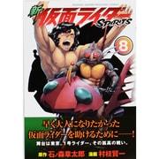 新仮面ライダーSPIRITS 8(KCデラックス) [コミック]