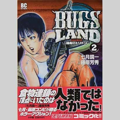 BUGS LAND<2>(ビッグ コミックス) [コミック]