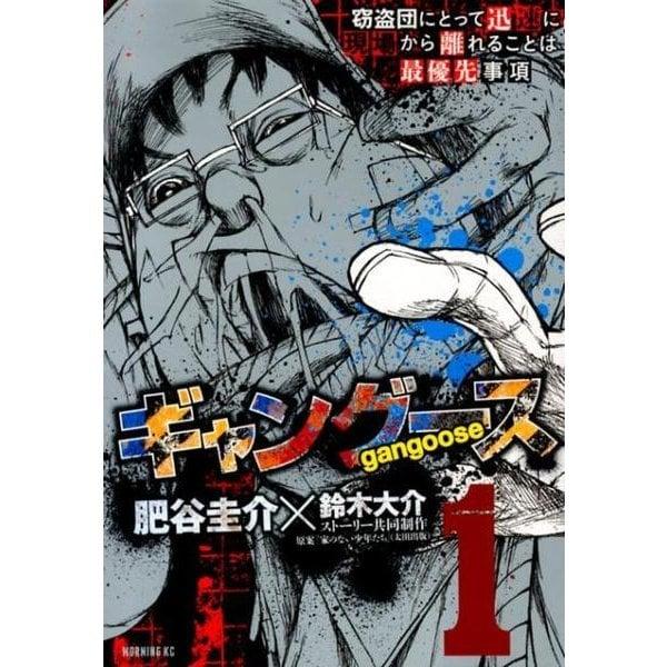 ギャングース 1(モーニングKC) [コミック]