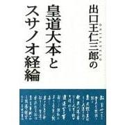 出口王仁三郎の「皇道大本」と「スサノオ経綸」 [単行本]