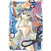 山田くんと7人の魔女 8(少年マガジンコミックス) [コミック]