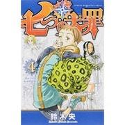 七つの大罪 4 (少年マガジンコミックス) [コミック]