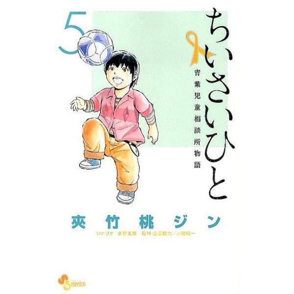 ちいさいひと青葉児童相談所物語 5(少年サンデーコミックス) [コミック]