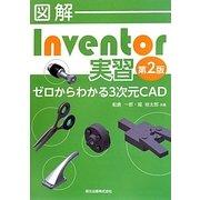 図解Inventor実習―ゼロからわかる3次元CAD 第2版 [単行本]