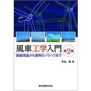 風車工学入門―基礎理論から運用のノウハウまで 第2版 [単行本]
