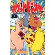 ポケットモンスターB・W編<4>(コロコロコミックス) [コミック]