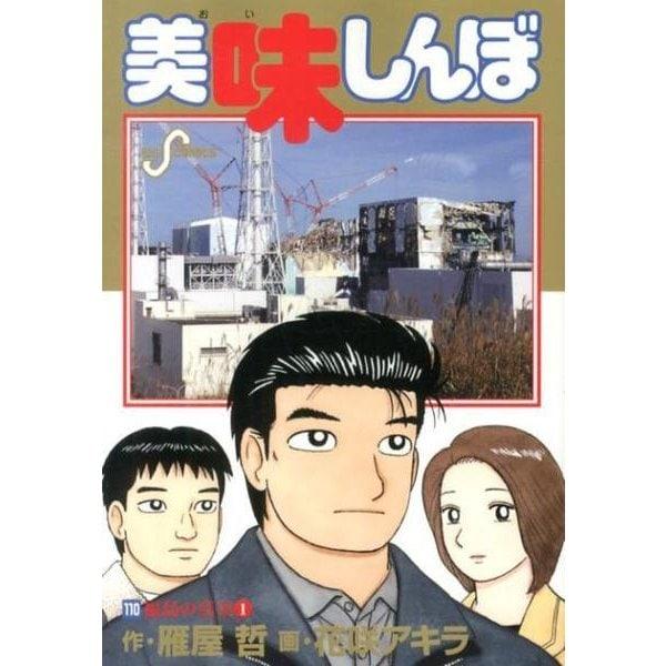 美味しんぼ<110>(ビッグ コミックス) [コミック]