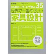 世界で一番やさしい家具設計 増補改訂カラー版-110のキーワードで学ぶ(エクスナレッジムック 世界で一番やさしい建築シリーズ 35) [ムックその他]