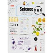 Science Graphics素材集(Design parts collection) [単行本]