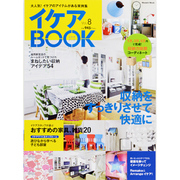 IKEA BOOK vol.8(Musashi Mook) [ムックその他]