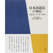 日本国憲法の初心―山本有三の「竹」を読む [単行本]