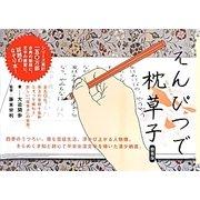 えんぴつで枕草子 簡易版 [単行本]