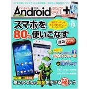 Androider+ (アンドロイダー・プラス) 2013年 10月号 [雑誌]