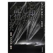 忘却のしかた、記憶のしかた―日本・アメリカ・戦争 [単行本]
