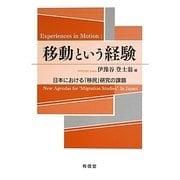 移動という経験―日本における「移民」研究の課題 [単行本]