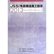 JSSI免震構造施工標準〈2013〉 [単行本]