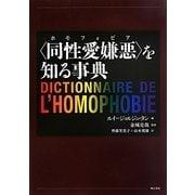 """""""同性愛嫌悪(ホモフォビア)""""を知る事典 [事典辞典]"""
