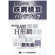 よくわかる鉄鋼積算ハンドブック [単行本]