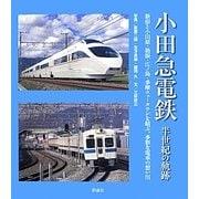 小田急電鉄―半世紀の軌跡 [単行本]