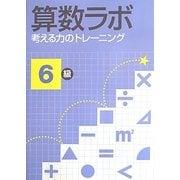 算数ラボ 考える力のトレーニング6級 [単行本]