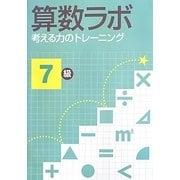 算数ラボ 考える力のトレーニング7級 [単行本]