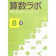 算数ラボ 考える力のトレーニング8級 [単行本]