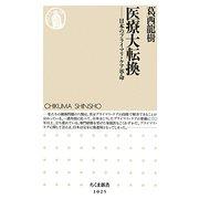 医療大転換―日本のプライマリ・ケア革命(ちくま新書) [新書]