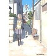 恋ときどき(CR COMICS DX) [コミック]