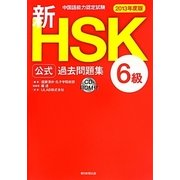 中国語能力認定試験 新HSK公式過去問題集 6級〈2013年度版〉 [単行本]