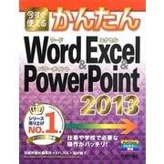 今すぐ使えるかんたんWord & Excel & PowerPoint 2013 [単行本]