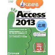 よくわかるMicrosoft Access2013応用(FOM出版のみどりの本) [単行本]