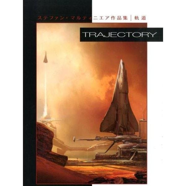 TRAJECTORY-ステファン・マルティニエア作品集|軌道 [単行本]